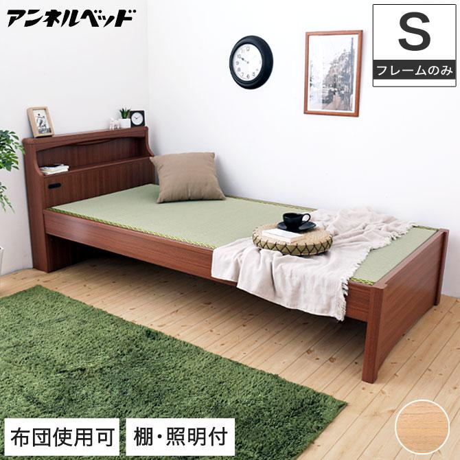 竹炭シート入りい草畳ベッド シングル 木製ベッド 抗菌 防臭 高さ3段階調節 省エネ・長寿命LEDバーライト照明付き コンセント付き 布団 シングルサイズ