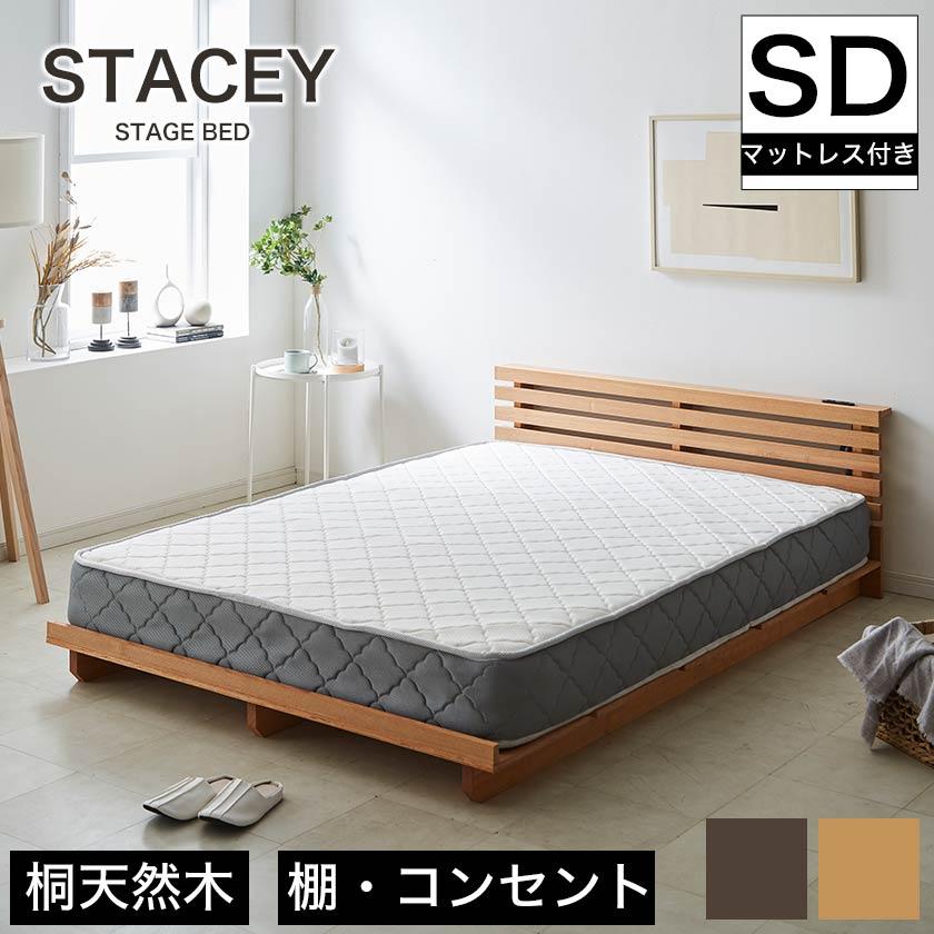 ステイシー ステージベッド セミダブル ローベッド 桐 ポケットコイルマットレス付 フロアベッド スマホスタンド付き | 木製 ベッド すのこベッド すのこ セミダブルベッド セミダブルベット ベット スノコベッド スノコベット