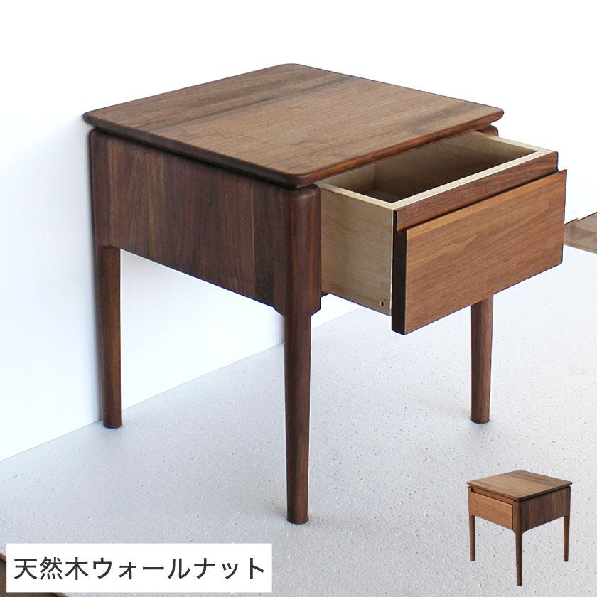 ナイトテーブル 引出し付き 天然木 ウォールナット 無垢材 突板 シンプル モダン ベッドサイドテーブル