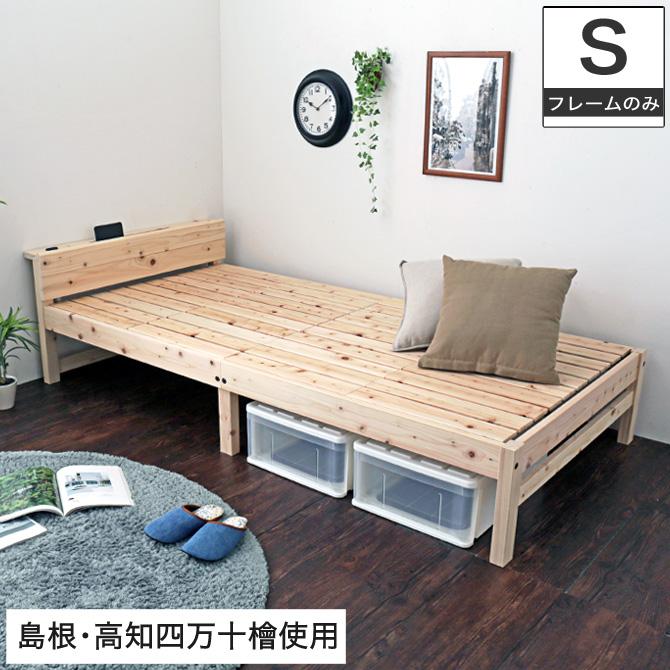 島根・高知県四万十産檜すのこベッド シングル 国産 日本製 木製ベッド 棚付き コンセント1口付き 桧 ひのき ナチュラル コンパクト | すのこベッド すのこベット 木製 ベッド ベット すのこ シングルベッド スノコベッド スノコベット