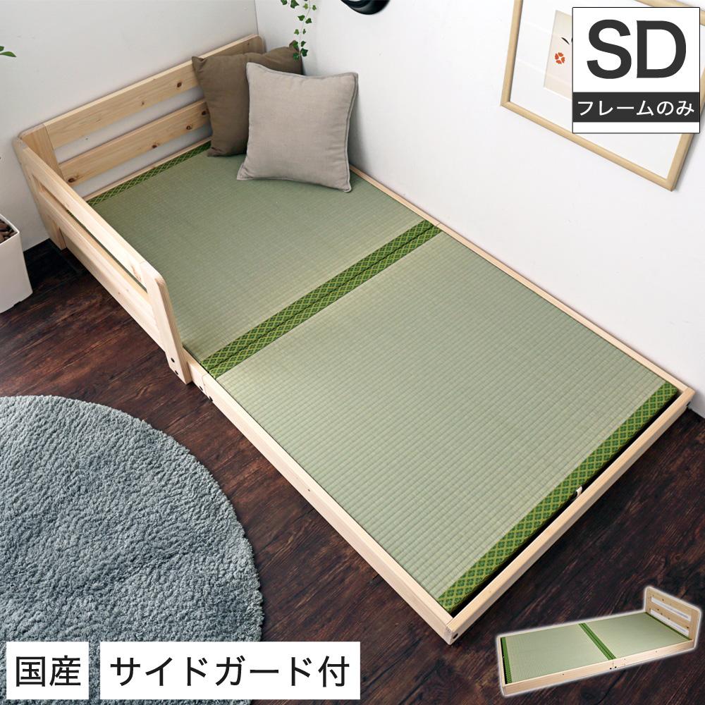 国産檜畳ローベッド セミダブル サイドガード付き 木製ベッド 天然木 ひのき 畳床板 い草 連結可能 日本製