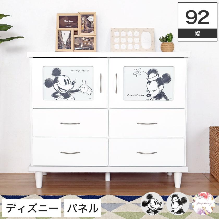 ディズニー ミッキー キャビネット 幅92cm 日本製 引出し4杯 収納3段 国産 柄切り替え可能 リビングボード ミッキーマウス ミニー ミニーマウス ディズニープリンセス ラック 完成品 白家具 衣類収納
