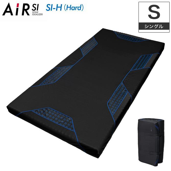 西川エアー SI ハード AIR-SI Hard マットレス シングル コンディショニングマットレス 高反発マットレス ウレタンマットレス 敷き布団 点で支える 体圧分散 省スペース 高通気 SI-H