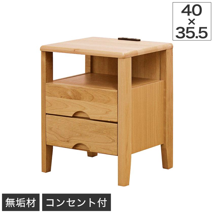 テーブル ナイトテーブル 木製 幅40×奥行35.5×高さ50.2cm 天然木 アルダー 無垢材 引出し2杯 コンセント2口付き ナチュラル シンプル
