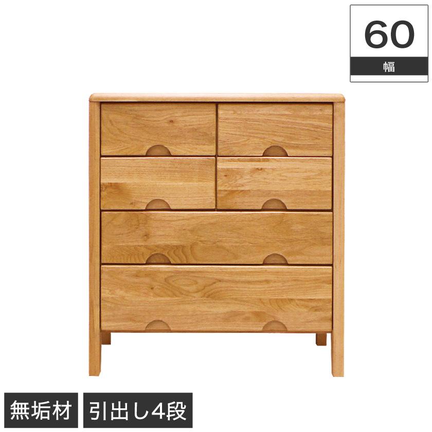 チェスト 木製 引出し4段 幅60×奥行35.5×高さ65.2cm キャビネット 天然木 アルダー 無垢材 4段 6杯 ナチュラル シンプル