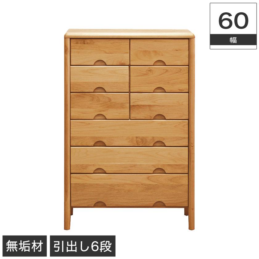 チェスト 木製 引出し6段 幅60×奥行35.5×高さ90cm キャビネット 天然木 アルダー 無垢材 6段 10杯 ナチュラル シンプル