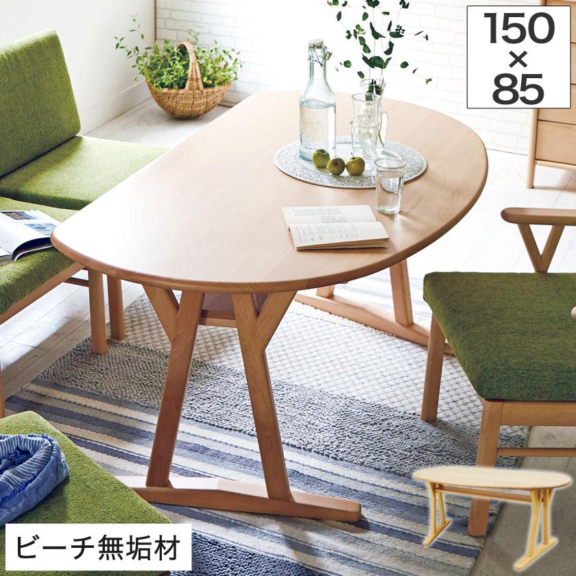 木製 ダイニングテーブル ビーチ テーブル 幅150×奥行85×高さ66.5cm 楕円形 無垢材 天然木 半円形 センターテーブル ナチュラル