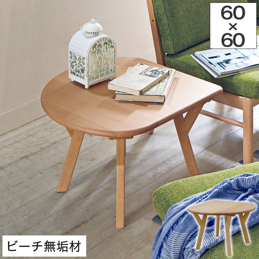 コーナーテーブル 木製 幅60×奥行60×高さ42.5cm 天然木 ビーチ 無垢材 ナチュラル テーブル サイドテーブル