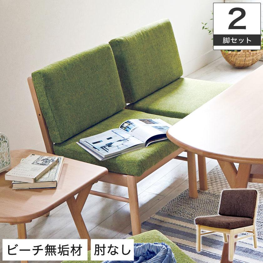 ダイニングチェア 2脚セット 無垢材 肘なし 木製 天然木 ビーチ材 アームレスチェア ファブリック ブラウン グリーン 幅54×奥行64.2×高さ78.5(座面高42.5)cm チェアー 椅子 チェア