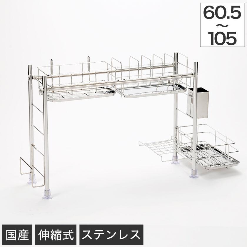 水切りラック シンク上 ステンレス 伸縮式 幅60.5~105cm スライド式 箸立て付き はし立て 食器置き 日本製 国産 キッチン収納 キッチン用品