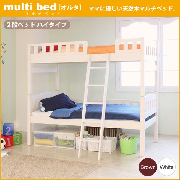 楽天市場】2段ベッド マルチに使える木製2段ベッド「オルタ」ハイ