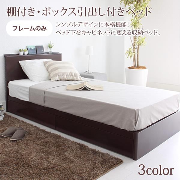 収納付きベッド 「クレタ」 ベッドフレームのみで マットレスは別売り。収納ベッド 収納ベット ナチュラル ダークブラウン ホワイト スライドレール引出し付きの棚付き コンセント付きベット 木製ベッド シングルベッド[byおすすめ] 10P23Apr16
