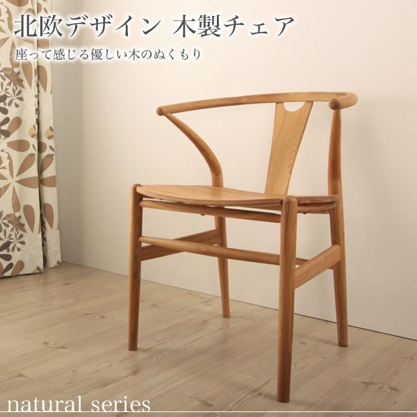 \ポイント10倍★8/15・16限定★/ 木製ダイニングチェア【送料無料】北欧デザイン木製チェア 天然木ナラ材を使用したオイルフィニッシュ塗装の木製チェアです。木製椅子、デザインチェア、北欧テイスト、食堂椅子[代引不可] ダイニングチェア