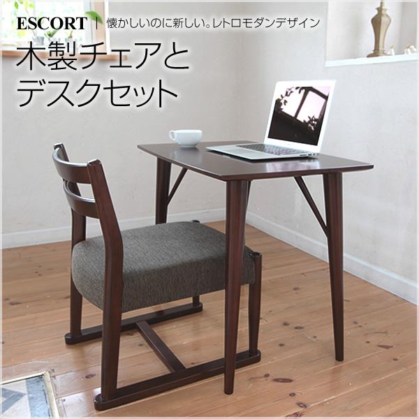 座面が低い木製チェアとリビングデスク セット【送料無料】リビング学習用デスクセット 座面位置が低い木製椅子と木製テーブルのセットです。デスクとチェアのセット