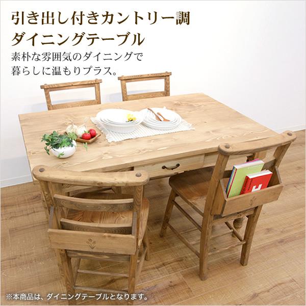 ダイニングテーブル カントリー調の引き出し付きダイニングテーブル 幅120cm[テーブル単品販売です]天然木パイン材を使用 オイル仕上げ 木製 引き出し付き カントリー調 アメリカンカントリー 食卓テーブル ナチュラル