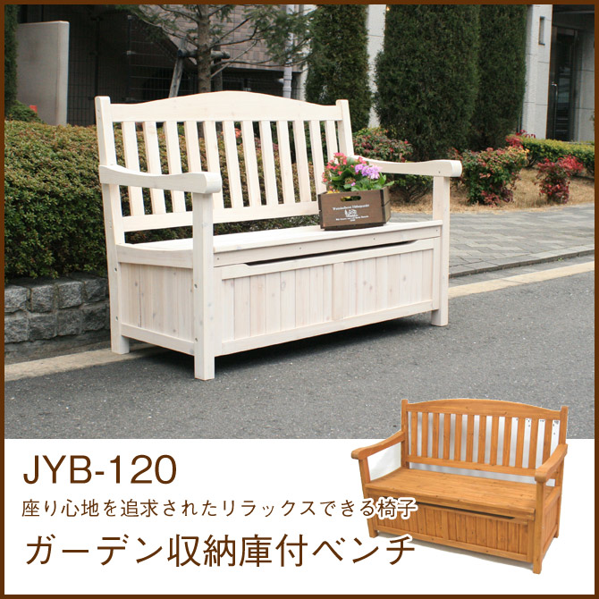 ガーデン収納庫付ベンチ (茶)(白)(JYB-120BR)天然木 ガーデニング 収納 ベンチ 腰掛 庭 園芸 エクステリア ガーデンベンチ