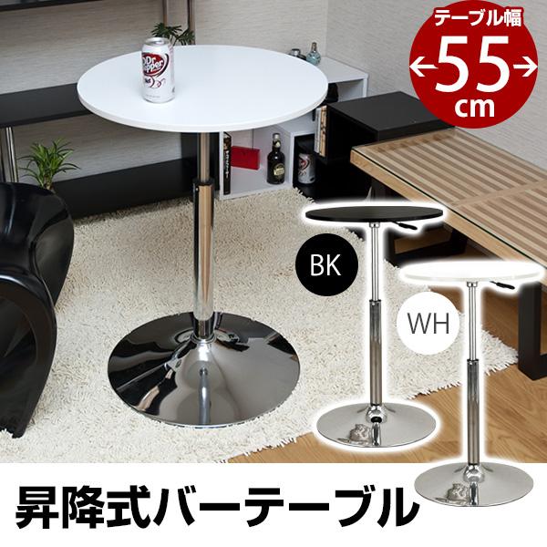 昇降式バーテーブル55cm幅 テーブル 高さ調節 ハイテーブル インテリア インテリア