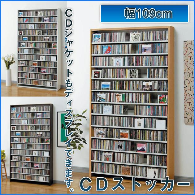 CDラック CDストッカー 幅109×奥行26.5×高さ197.5cm CD収納 収納棚【送料無料】【日本製】DVDラック DVD収納 大量 大容量 CDラック AVラック CD収納 CDストッカー ディスプレイラック 大収納 AV収納【代引不可】