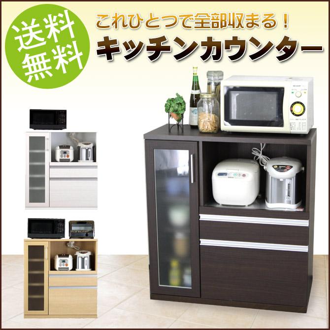 キッチン収納【日本製】これひとつで全部収まる幅90cmキッチンカウンターキッチンラック キッチン収納(コンセント付き スライドテーブル スライドレール引き出し・耐荷重20kgでペットボトルも収納可能)キッチンカウンター[代引不可]