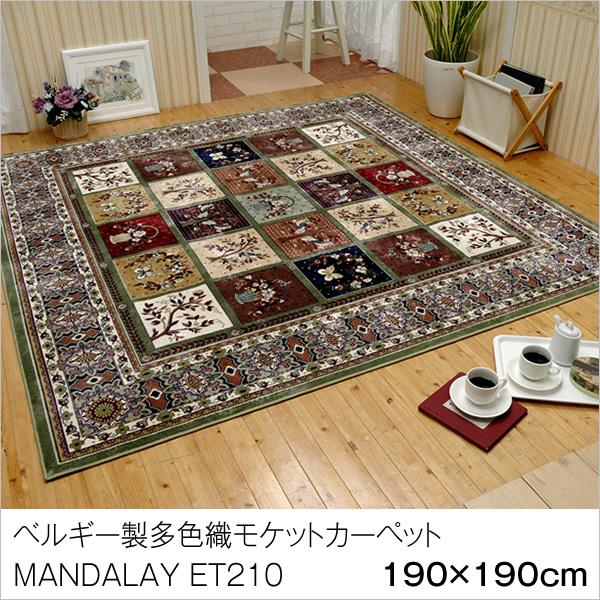 カーペット 多色織モケット織カーペット MANDALAY ベルギー製 190×190cm ベルギー カーペット おしゃれ モケット織 高級 豪華 マット ラグ 絨毯 じゅうたん 滑り止め モダン