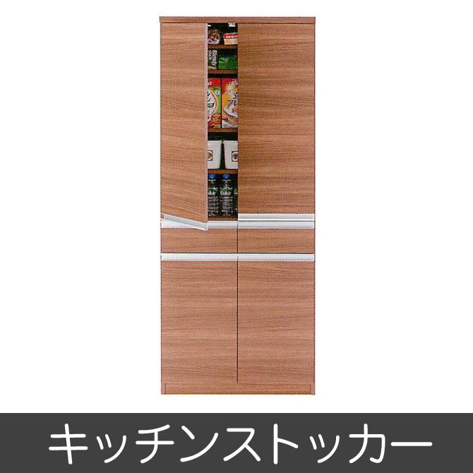 【P10倍★13日10:00~15日23:59】完成品 日本製 キッチンボード ジャストシリーズ キッチンストッカー ウォールナット EKD-73T キッチン収納棚