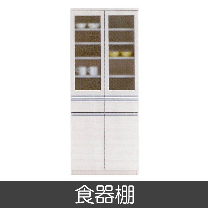 完成品 日本製 キッチンボード ジャストシリーズ 食器棚 ホワイトウッド EKS-73G キッチン収納棚 食器棚 食器入れ キッチン収納