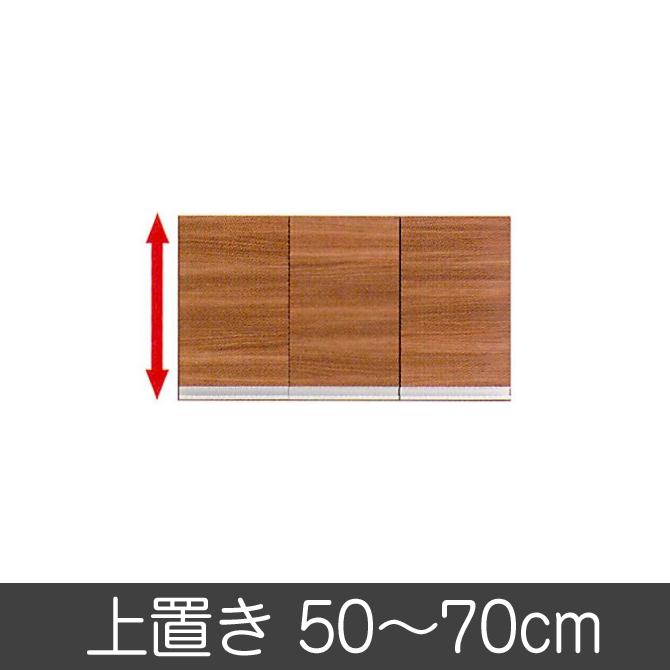 \ポイント5倍★12/22 23:59まで★/ 完成品 日本製 キッチンボード ジャストシリーズ 上置き ウォールナット UKD-90-F500-700 キッチン収納棚