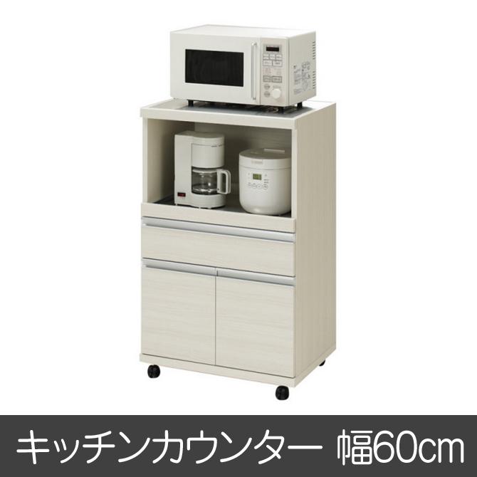 完成品 日本製 キッチンワゴン キッチンボード ジャストシリーズ MRS-60 ホワイト 白家具 ステンレス天板 キャスター付き キッチン収納 キッチンワゴン コンセント付き スライドテーブル付き キッチンラック キッチンキャビネット