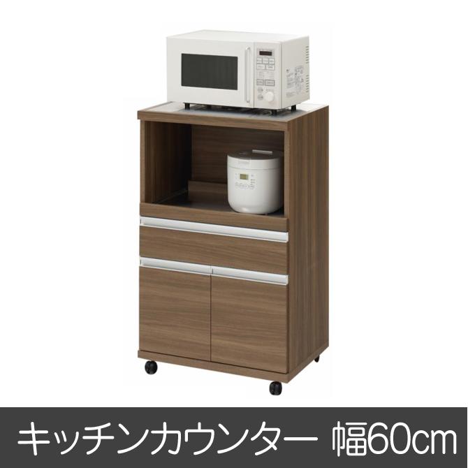 完成品 日本製 キッチンワゴン キッチンボード ジャストシリーズ MRD-60 ブラウン ステンレス天板 キャスター付き キッチン収納 キッチンワゴン コンセント付き スライドテーブル付き キッチンラック キッチンキャビネット