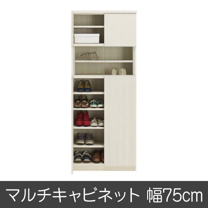 完成品 日本製 マルチキャビネット ジャストシリーズ キッチンストッカー BCS-75 ホワイトキッチン収納 キッチンボード 食器棚 キッチン収納棚 保管庫 シューズボックス 玄関収納 靴箱 靴入れ シューズラック