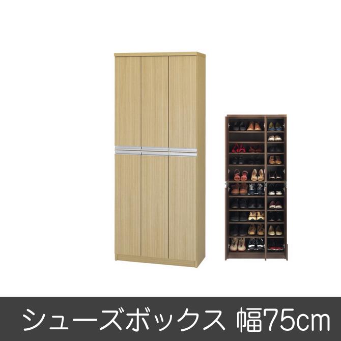 完成品 日本製 シューズボックス ジャストシリーズ キッチンストッカー ERA-675 ナチュラル 幅75cm シューズラック 玄関収納 シューズボックス 靴箱 靴入れ 食器棚 キッチンボード