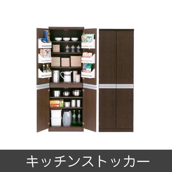 完成品 日本製 キッチンストッカー ジャストシリーズ キッチンストッカー FSR-605 ブラウンキッチン収納 キッチンボード キッチンラック キッチンキャビネット 収納棚