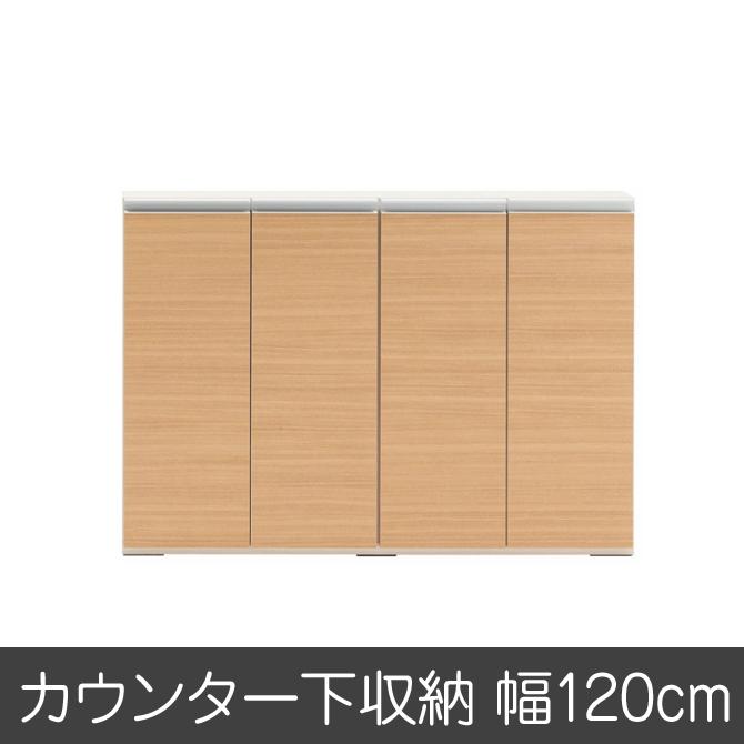 完成品 日本製 カウンター下収納 ジャストシリーズ キッチンストッカー ローキャビネットLBA-120 ナチュラル キッチン収納 キッチンキャビネット キッチンボード キッチンラック キッチン収納棚 食器棚
