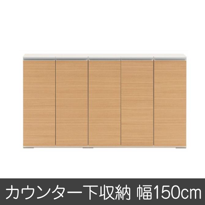 完成品 日本製 カウンター下収納 ジャストシリーズ キッチンストッカー ローキャビネットLBA-150 ナチュラル キッチン収納 キッチンキャビネット キッチンボード キッチンラック キッチン収納棚 食器棚