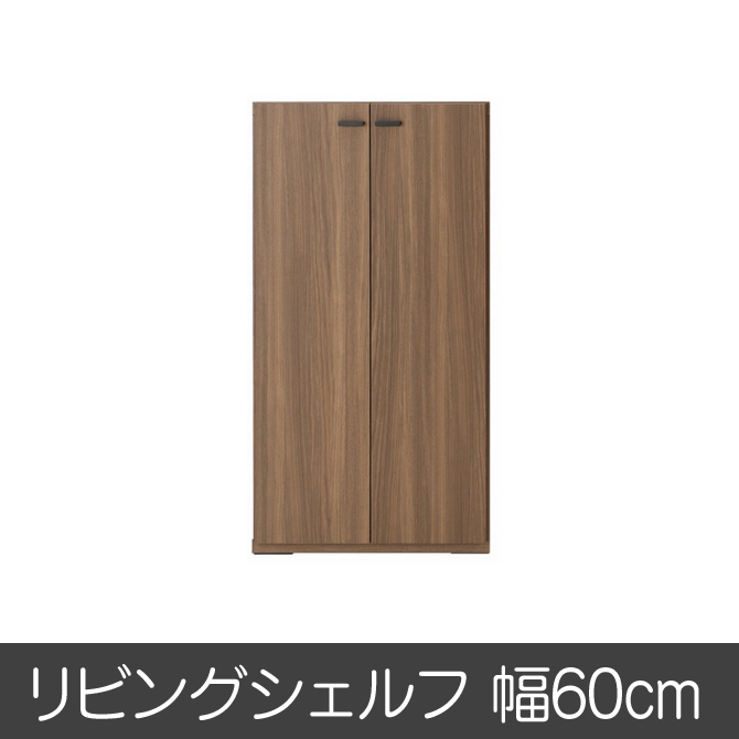 完成品 日本製 リビングシェルフ リビングボード ジャストシリーズ KFD-60 ブラウン 本棚 サイドボード 完成品 日本製 書棚 リビングボード リビング収納 本棚 リビングボード