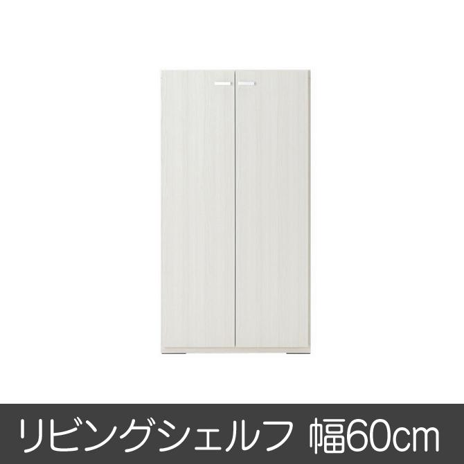 完成品 日本製 リビングシェルフ リビングボード ジャストシリーズ KFS-60 ホワイト 本棚サイドボード 完成品 日本製 書棚 リビングボード リビング収納 本棚 リビングボード