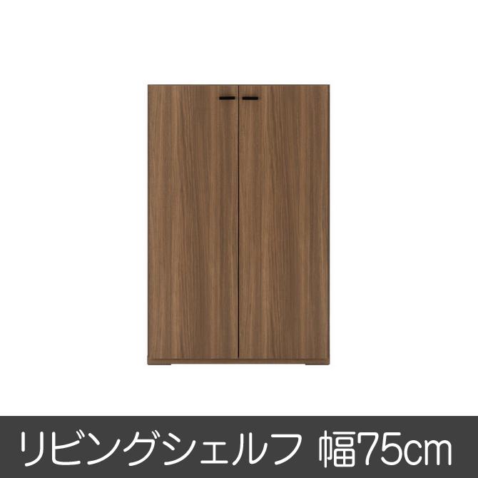 完成品 日本製 リビングシェルフ リビングボード ジャストシリーズ KFD-74 ブラウン 本棚 サイドボード 完成品 日本製 書棚 リビングボード リビング収納 本棚 リビングボード