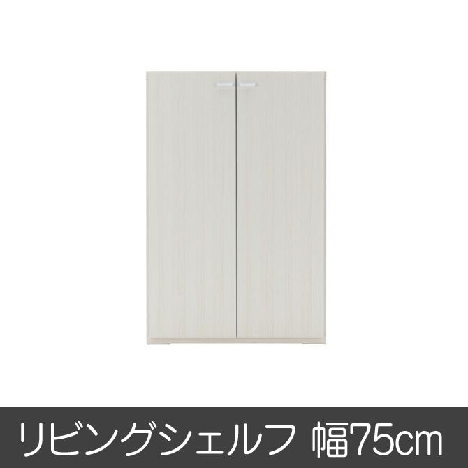 【P10倍★13日10:00~15日23:59】完成品 日本製 リビングシェルフ リビングボード ジャストシリーズ KFS-74 ホワイト 本棚 サイドボード 完成品 日本製 書棚 リビングボード リビング収納 本棚 リビングボード