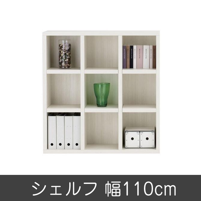 完成品 日本製 リビングボード ジャストシリーズ FHS-110L ホワイト 本棚 完成品 日本製 書棚 リビング収納 収納棚 オープンラック 多目的ラック