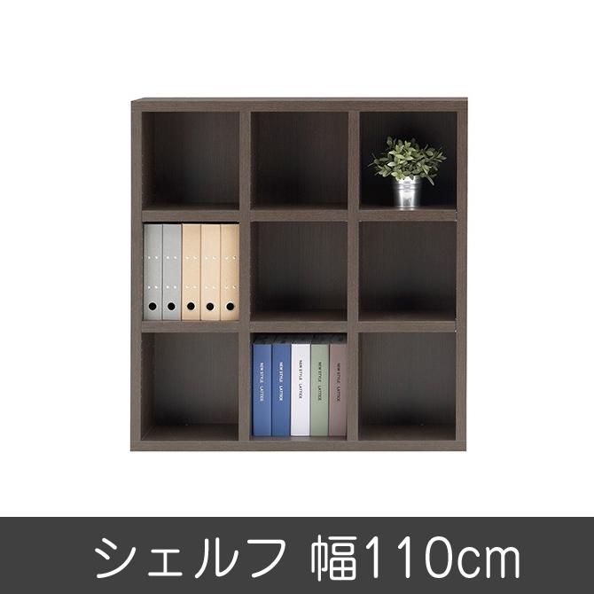 完成品 日本製 リビングボード ジャストシリーズ FHR-110L ダークブラウン 本棚 完成品 日本製 書棚 リビング収納 収納棚 オープンラック 多目的ラック