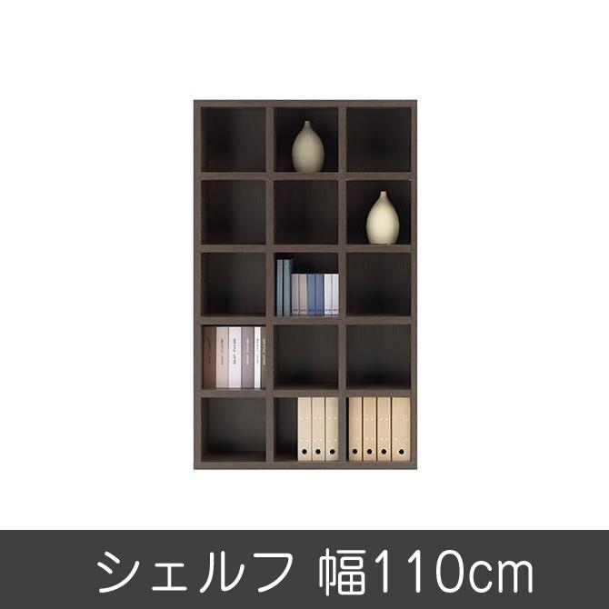 完成品 日本製 リビングボード ジャストシリーズ FBR-110T ダークブラウン 本棚 完成品 日本製 書棚 リビング収納 収納棚 オープンラック 多目的ラック