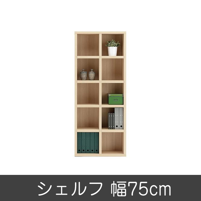 完成品 日本製 棚 シェルフ オープンラック ジャストシリーズ FBA-75T ナチュラル リビング収納 本棚 完成品 日本製 書棚 収納ラック 収納棚 多目的ラック