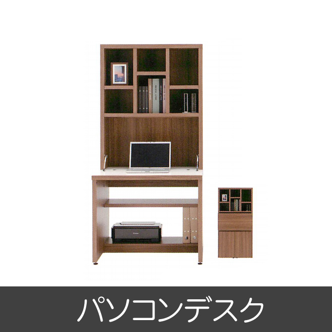 完成品 日本製 ライティングデスク 書斎机 パソコンデスク ジャストシリーズ FDD-89D ブラウン 学習机 勉強机 リビングデスク 作業台 作業テーブル