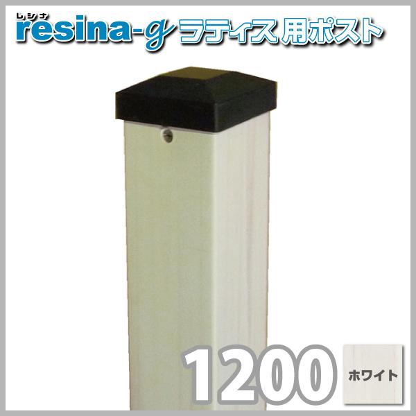 【P10倍★13日10:00~15日23:59】ウッドプラ60角ポスト1200 ホワイト 6枚セット