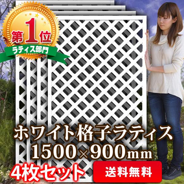 着色ラティスフェンス ホワイト1500×900mm ラティス 目隠し フェンス 園芸 ガーデニング ホワイト 天然木 格子 4枚セット
