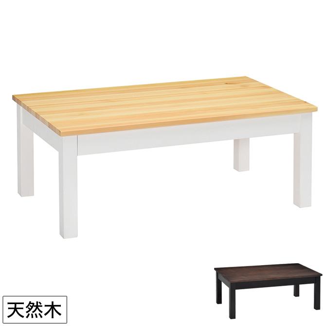 ローテーブル 幅90cm 天然木 木製 北欧風 ナチュラル ホワイト ブラック ブラウン NA・WH/BR・BK | センターテーブル 机 デスク 低め テーブル