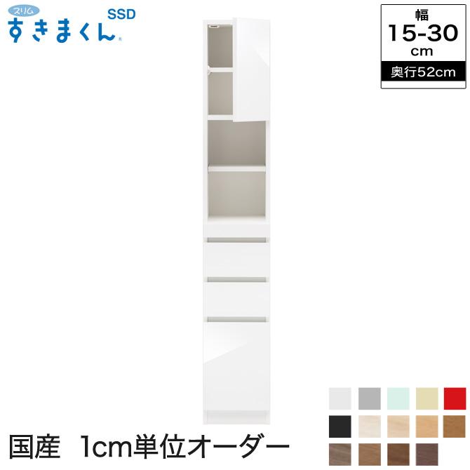 スリムすきまくんSSD 隙間収納 TSL・TSR 奥行52cm 幅15~30cm 幅1cmからサイズオーダー可能 日本製 完成品 | すきま収納 サニタリー ラック 家具 洗面所 セミオーダー 食器棚