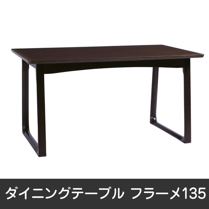 ダイニングテーブル ウォールナット突板 テーブル 幅135cm 食卓 スタイリッシュ U字型脚 モダン