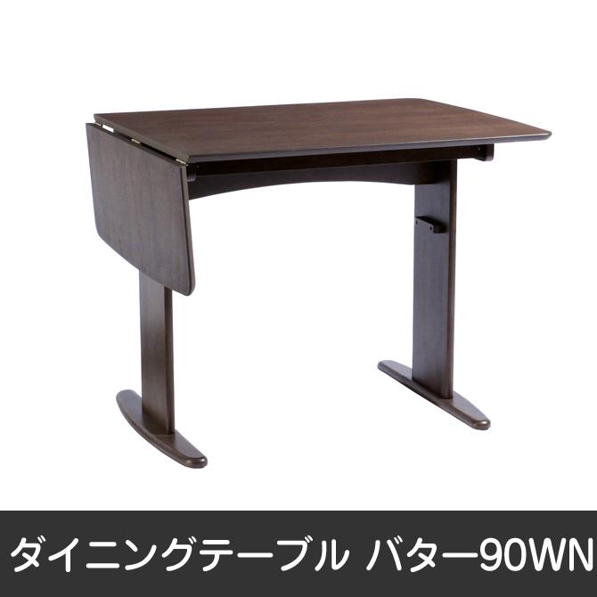 ダイニングテーブル ウォールナット材突板 テーブル 幅90・120cm 食卓 スライドタイプの伸長式 スライドタイプの伸長式テーブル スライドタイプ 伸長式[byおすすめ]