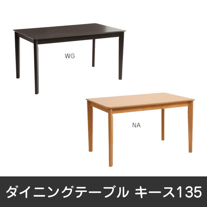 ダイニングテーブル アッシュ突板 オーク突板 テーブル 幅135cm 食卓 北欧風 木目が美しい ナチュラル色 バールグレー色